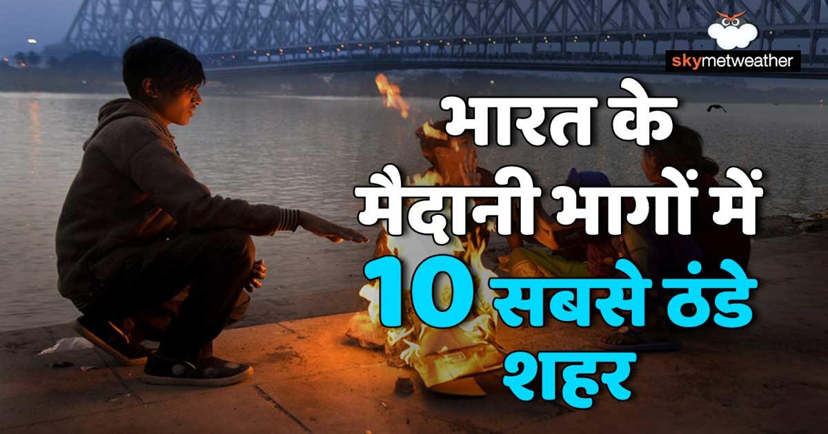 [Hindi] सोमवार को भारत के मैदानी भागों में 10 सबसे ठंडे शहर