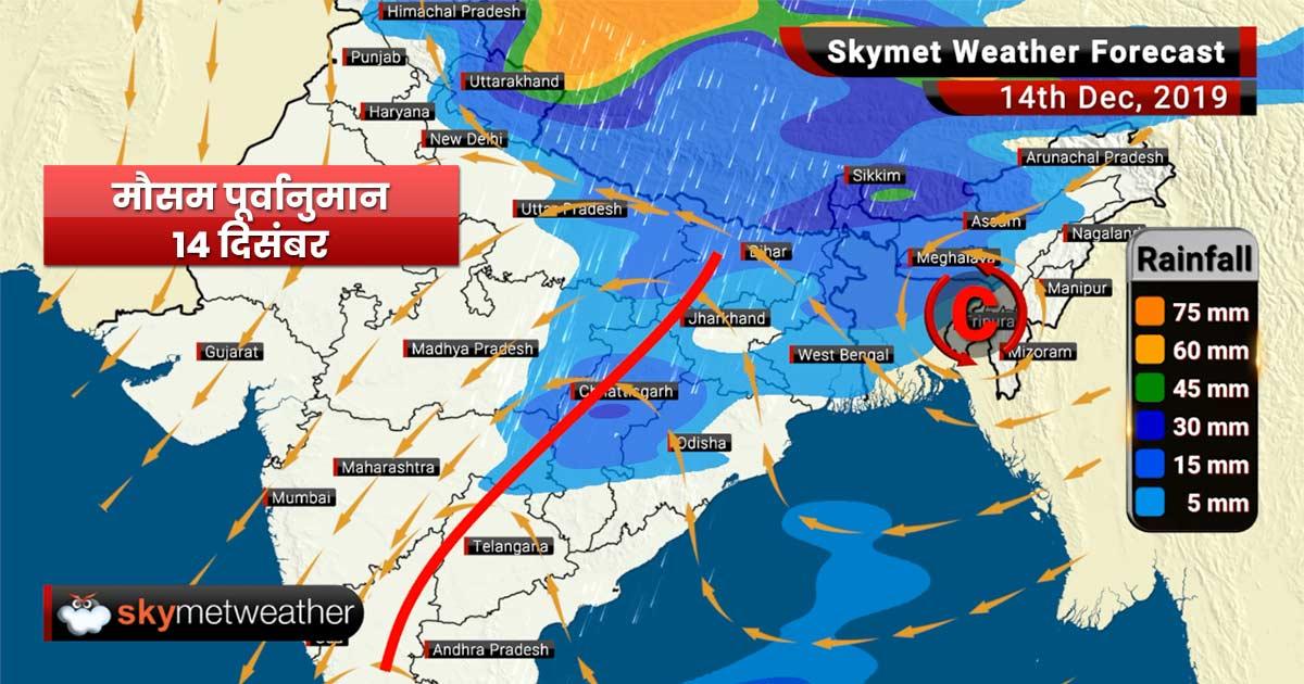 14 दिसंबर का मौसम: उत्तरी पहाड़ी इलाकों में बारिश व बर्फबारी, पंजाब, हरियाणा, उत्तर प्रदेश में बारिश