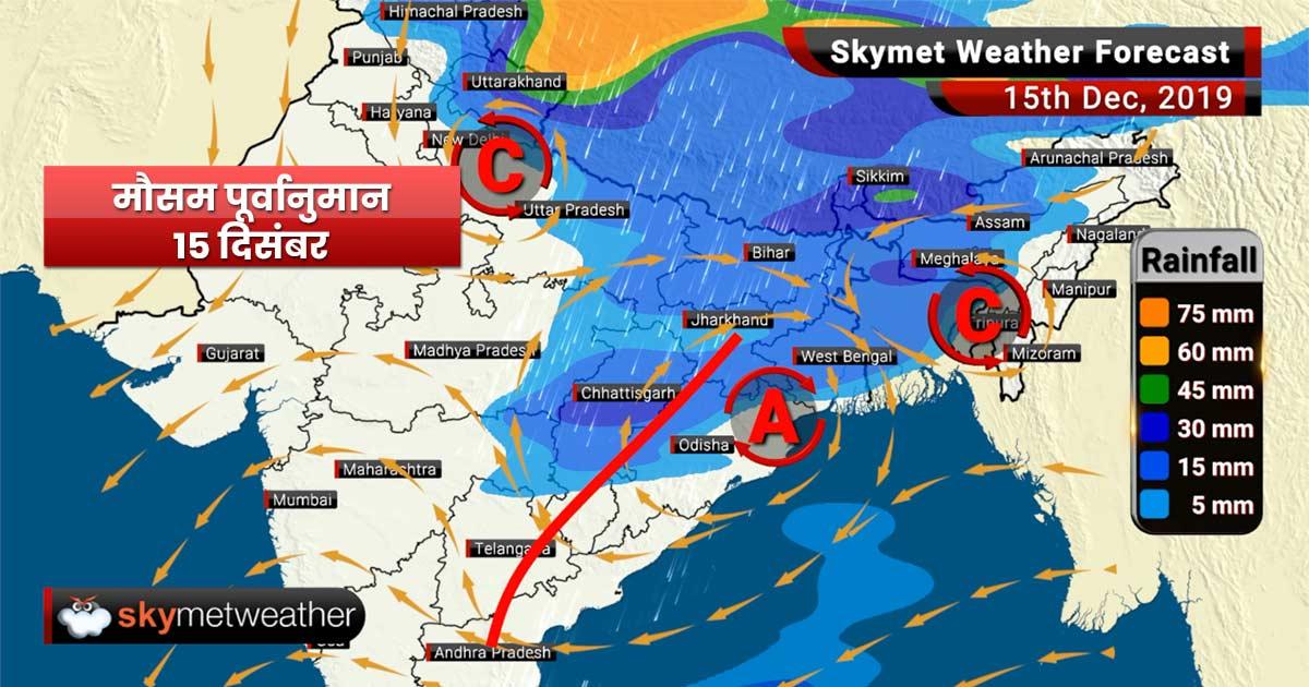 15 दिसंबर का मौसम पूर्वानुमान: दिल्ली प्रदूषण में होगा सुधार, उत्तर प्रदेश व बिहार में बारिश
