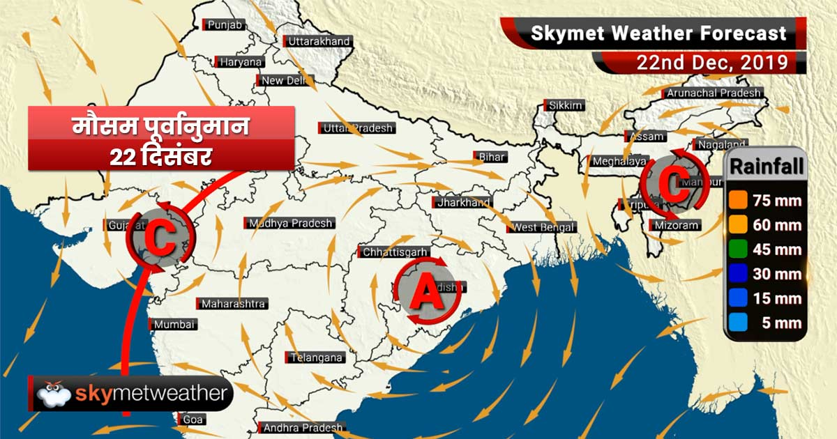 22 दिसंबर का मौसम पूर्वानुमान: दिल्ली, चंडीगढ़ में छाएगा घना कोहरा, चेन्नई व मुंबई में बारिश