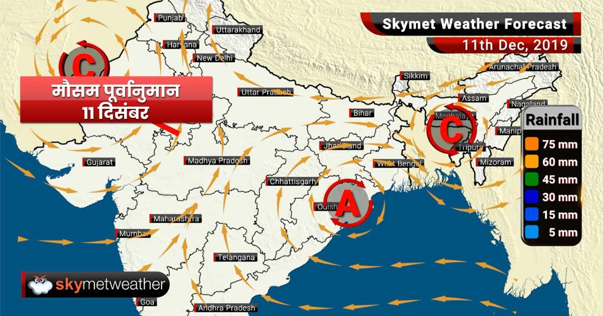 11 दिसंबर का मौसम: श्रीनगर, लेह में शुरू होगी बर्फबारी, दिल्ली, चंडीगढ़ में भी जल्द बदलेगा मौसम