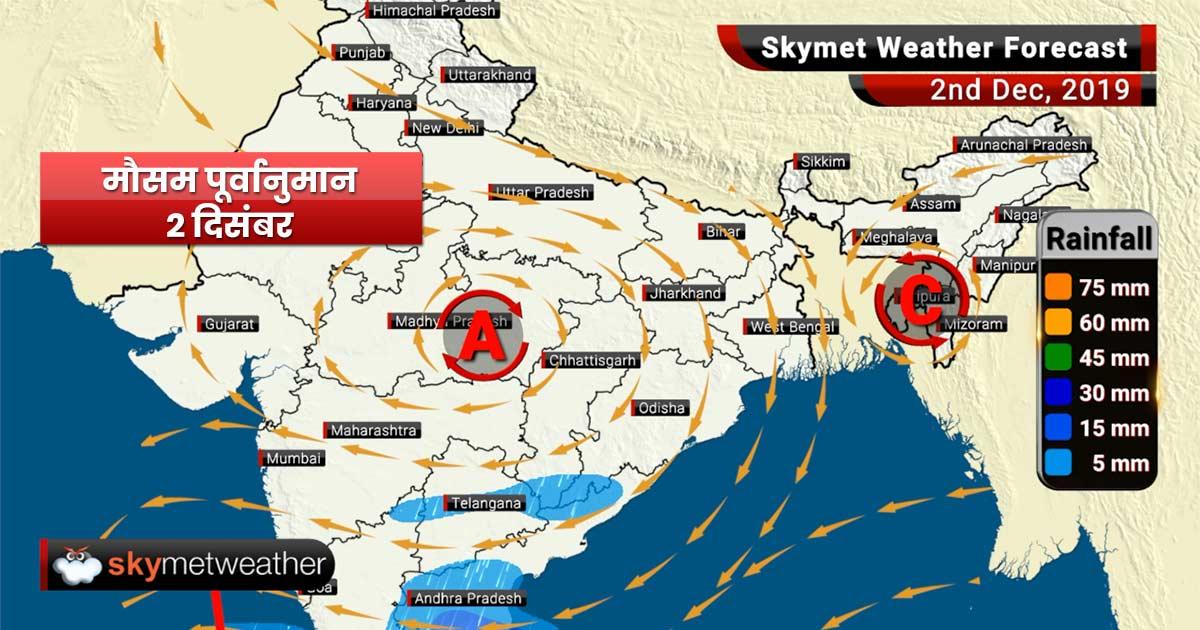 2 दिसंबर का मौसम पूर्वानुमान: चेन्नई सहित दक्षिण में मूसलाधार बारिश, उत्तर भारत में शीतलहर का आगाज़