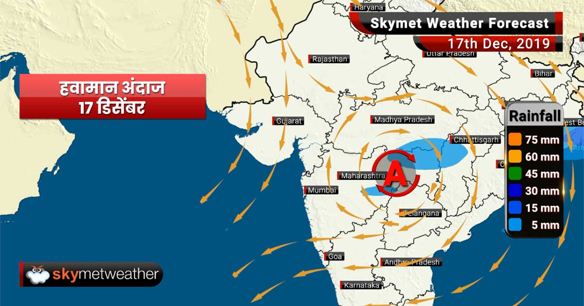 हवामान अंदाज 17 डिसेंबर: महाराष्ट्रात तापमान कमी होईल, दक्षिण भारतात पाऊस