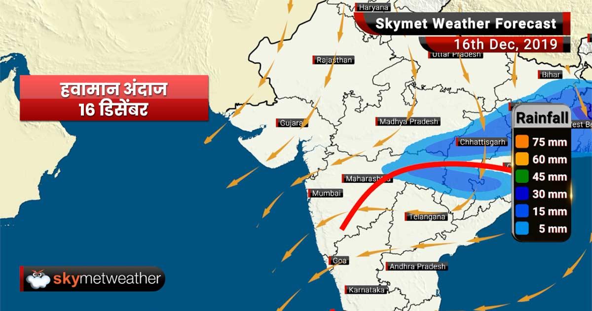 हवामान अंदाज 16 डिसेंबर: विदर्भात पावसाची शक्यता, धुकेमुळे दिल्लीत दृश्यात शून्य मीटर