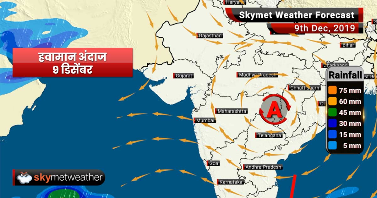 हवामान अंदाज 9 डिसेंबर: दक्षिण भारतात पाऊस, मध्य भारतात हवामान कोरडेच