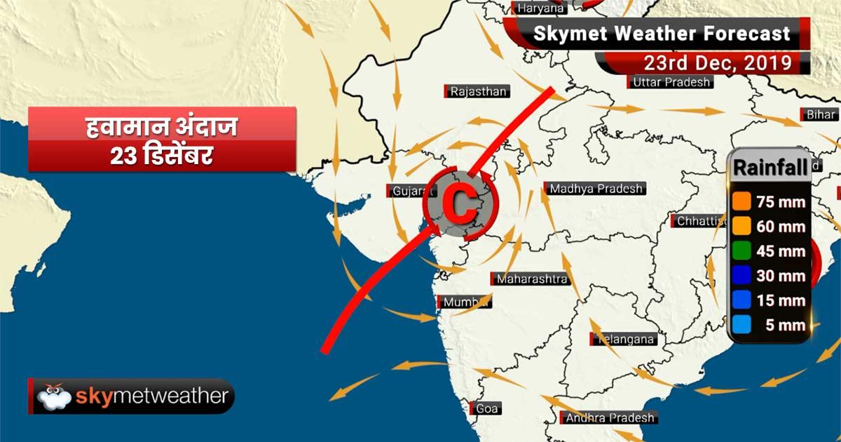 हवामान अंदाज 23 डिसेंबर: मध्य महाराष्ट्र, उत्तर मराठवाडा आणि विदर्भाच्या पश्चिम भागात पावसाची शक्यता