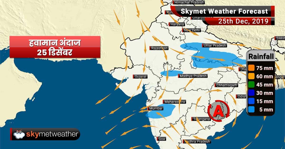 हवामान अंदाज 25 डिसेंबर: नागपूर, अकोला, नाशिक, पुणे आणि मुंबई येथे पावसाची शक्यता