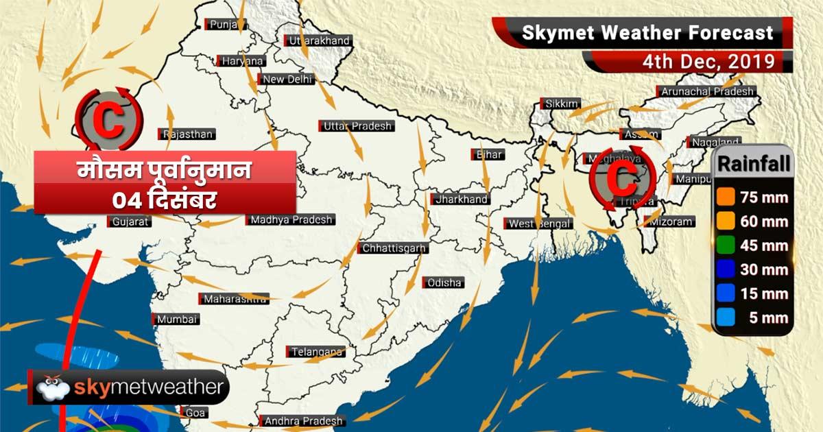 4 दिसंबर का मौसम पूर्वानुमान: लक्षद्वीप में भारी बारिश, महाराष्ट्र और गुजरात में भी वर्षा के आसार