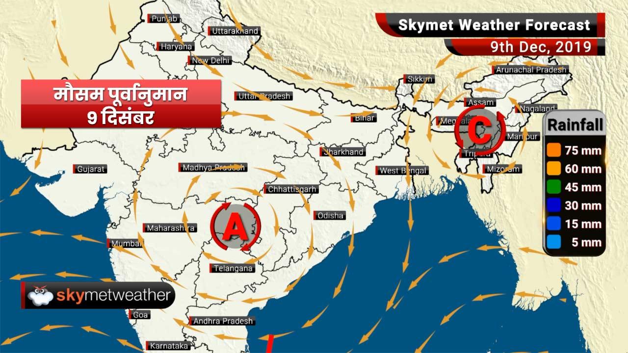 9 दिसंबर का मौसम पूर्वानुमान: दिल्ली पर प्रदूषण की पड़ेगी मार, कड़ाके की सर्दी के लिए थोड़ा इंतज़ार