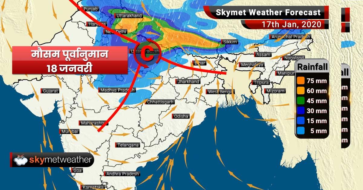 18 जनवरी का मौसम पूर्वानुमान: पहाड़ी राज्यों में बारिश और बर्फबारी, सम्पूर्ण देश में बढ़ेगी ठंड
