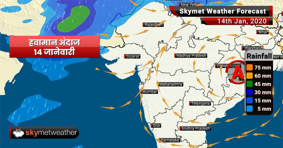 हवामान अंदाज 14 जानेवारी: काश्मीर मध्ये मुसळधार पाऊस, महाराष्ट्रात ढगाळ आकाश असण्याची शक्यता