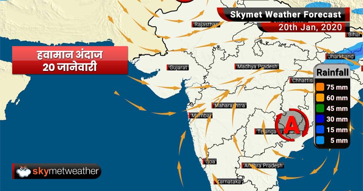 हवामान अंदाज 20 जानेवारी: उत्तराखंड मध्ये पावसाची शक्यता, महाराष्ट्रात हवामान कोरडेच