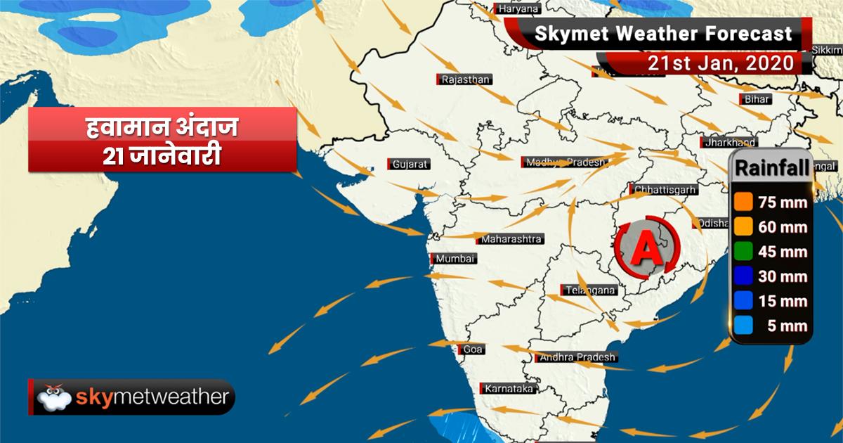 हवामान अंदाज 21 जानेवारी: मुंबईसह महाराष्ट्रात हवामान कोरडेच राहणे अपेक्षित