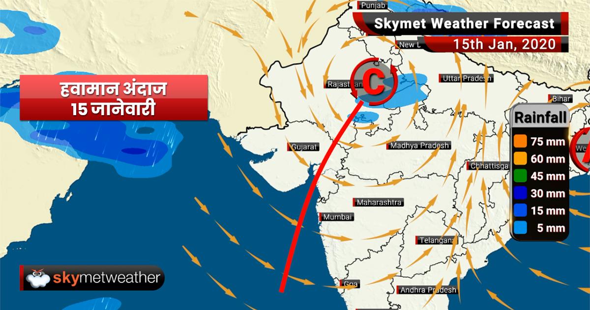 हवामान अंदाज 15 जानेवारी: जम्मू-काश्मीर मध्ये पाऊस, महाराष्ट्रात हवामान कोरडेच