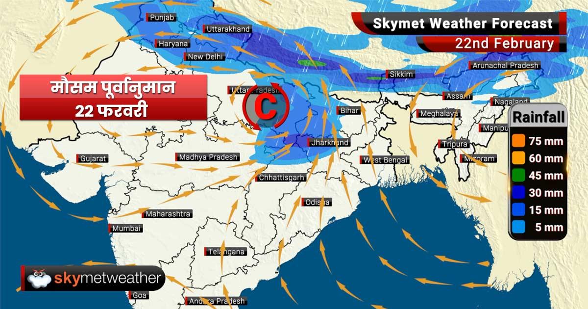22 फरवरी का मौसम: उत्तर प्रदेश, मध्य प्रदेश, बिहार, झारखंड में बारिश होने की संभावना