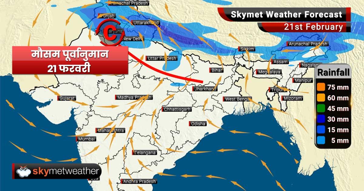 21 फरवरी का मौसम: उत्तर, मध्य और पूर्वी भारत में होगी बारिश, तमिलनाडु में भी वर्षा के आसार