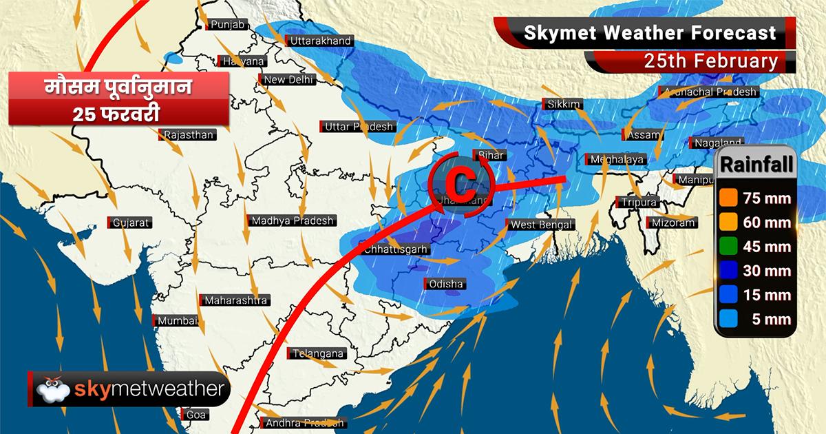 25 फरवरी का मौसम : कोलकाता, रांची, पटना समेत पूर्वी भारत में तेज़ बारिश और ओलावृष्टि के आसार