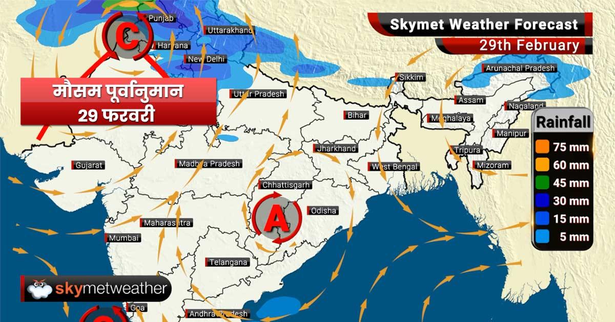 29 फरवरी का मौसम पूर्वानुमान: दिल्ली, पंजाब, हरियाणा, राजस्थान, उत्तर प्रदेश में बारिश