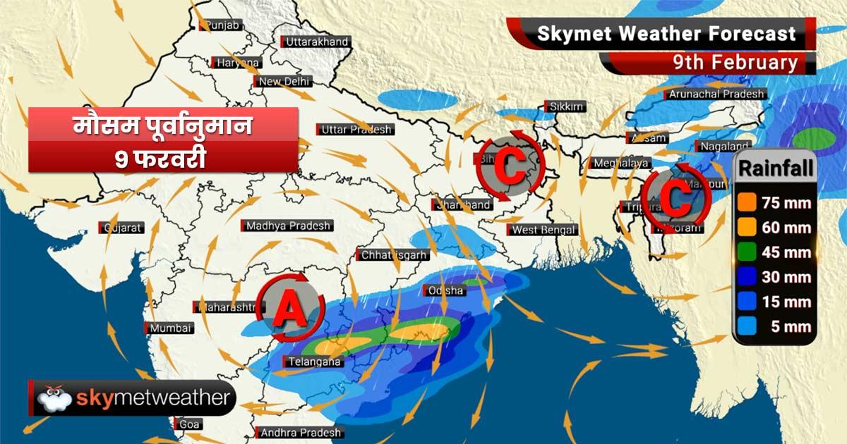 9 फरवरी का मौसम पूर्वानुमान: ओड़ीशा, त्रिपुरा, दक्षिणी छत्तीसगढ़, विदर्भ, असम में हल्की बारिश