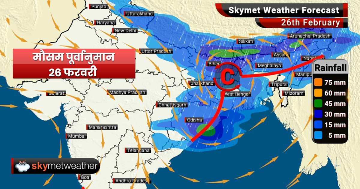 26 फरवरी का मौसम पूर्वानुमान: पटना, गया समेत बिहार, ओड़ीशा, और पश्चिम बंगाल में जारी रहेगी बारिश