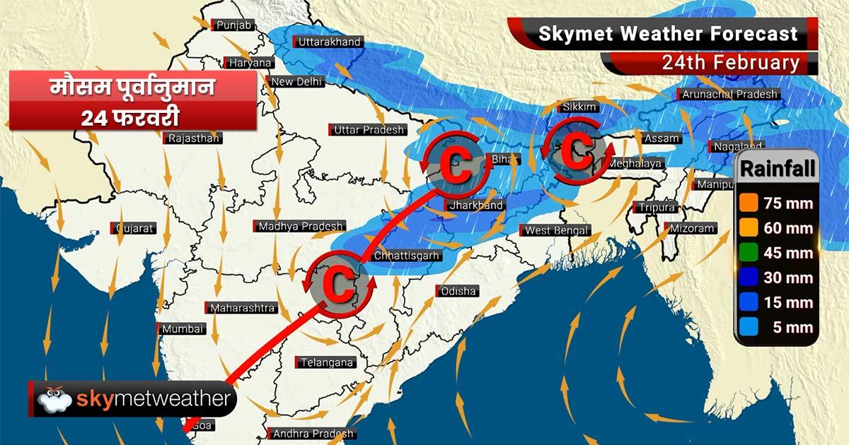 24 फरवरी का मौसम: कोलकाता सहित पूर्वी भारत में भारी वर्षा व ओलावृष्टि, दिल्ली, मुंबई में शुष्क मौसम