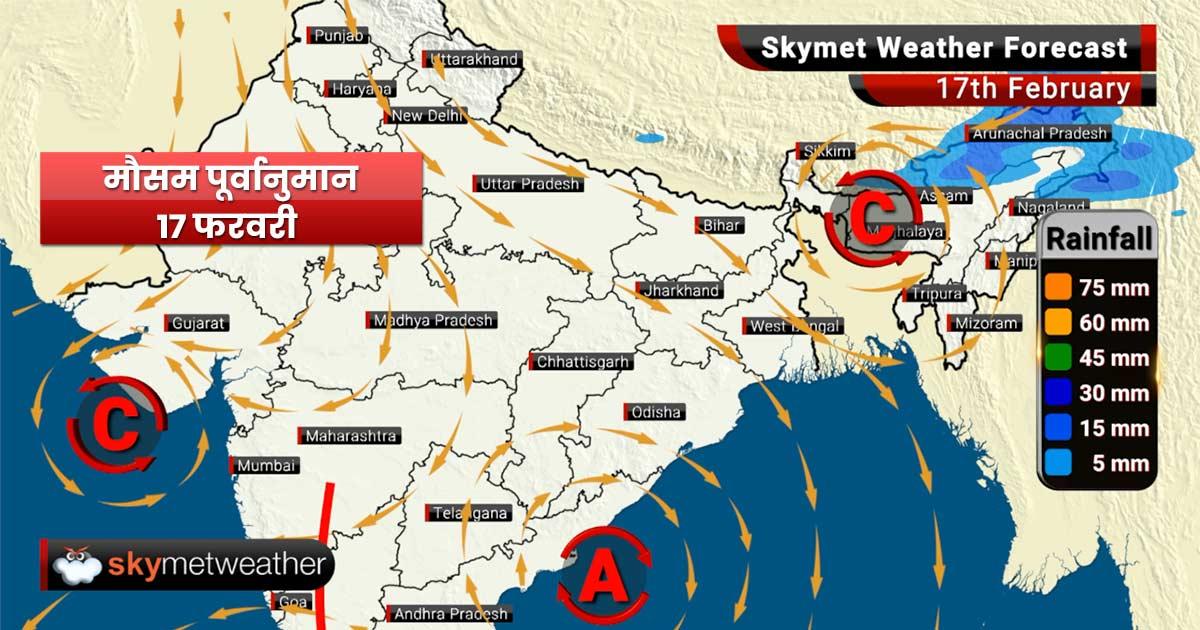 17 फरवरी का मौसम: लद्दाख और अरुणाचल प्रदेश में बारिश व हिमपात, देश के बाकी हिस्सों में शुष्क मौसम