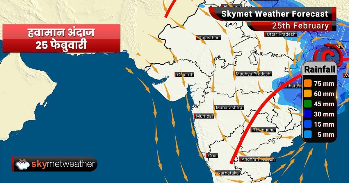 हवामान अंदाज 25 फेब्रुवारी: पूर्व भारतात पाऊस, मुंबईसह मध्य भारतात हवामान कोरडेच