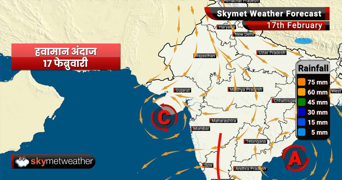 हवामान अंदाज 17 फेब्रुवारी: मुंबईसह महाराष्ट्रात हवामान कोरडे राहणे अपेक्षित