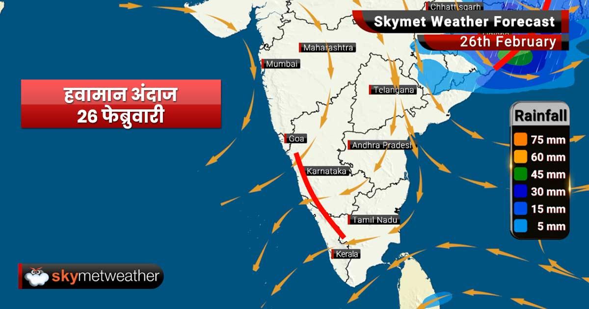 हवामान अंदाज 26 फेब्रुवारी: पूर्व आणि ईशान्य भारतात पाऊस, मुंबईत उबदार हवामान अपेक्षित