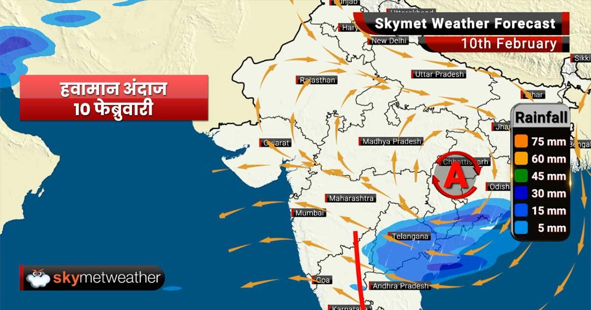 हवामान अंदाज 10 फेब्रुवारी: मराठवाडा आणि दक्षिण मध्य महाराष्ट्रात पावसाची शक्यता