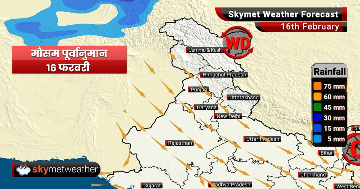 16 फरवरी का मौसम पूर्वानुमान: पश्चिम बंगाल, सिक्किम, हिमाचल व कश्मीर में बारिश