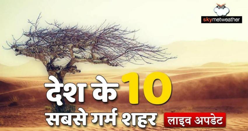 [Hindi] मैदानी भागों में गुरुवार को 10 सबसे गर्म स्थान