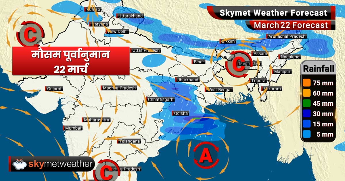 Weather Forecast for Mar 22: Delhi, Mumbai, Chennai, Kolkata to remain dry, another spell of rain to start from March 23