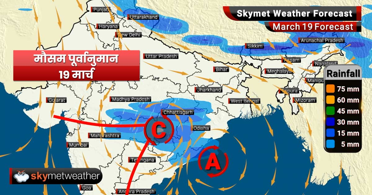 Weather Forecast for Mar 19: Fresh rain and snow over hills while moderate rain and hailstorm over central India