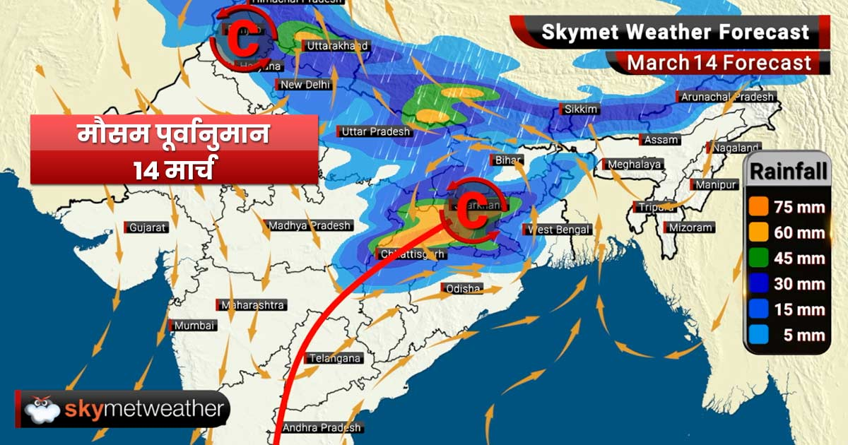 Weather Forecast for Mar 14: Heavy rain and snow over hills of north India while heavy thundershower in Punjab, Haryana and west Uttar Pradesh