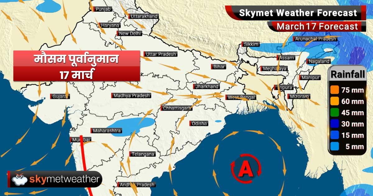 Weather Forecast for Mar 17: Rain will commence over Vidarbha, Madhya Pradesh and Chhattisgarh, dry weather in Delhi, Mumbai and Chennai