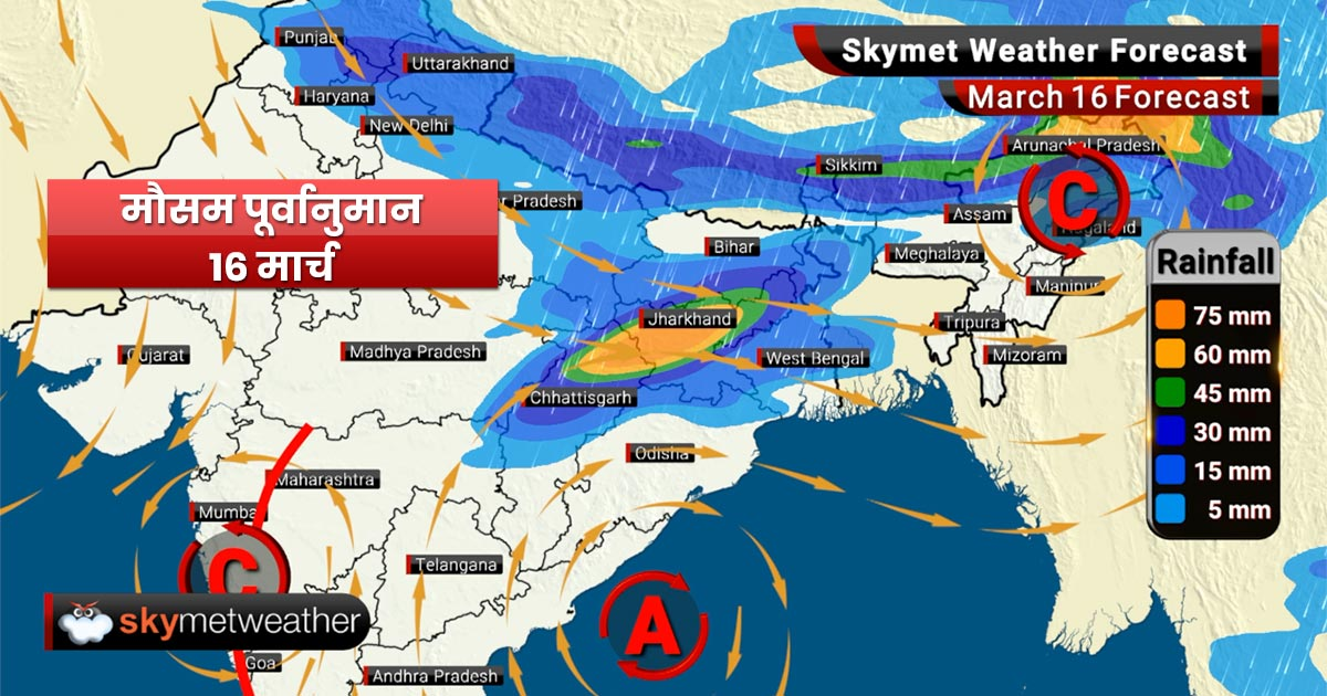 Weather Forecast for Mar 16: Fresh spell of rain in central India to start, dry weather in rest of India including Delhi