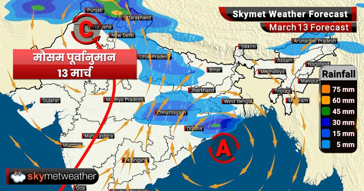 Weather Forecast for Mar 13: Moderate to heavy rain in Kashmir, Himachal, Uttarakhand, Uttar Pradesh, Punjab, Haryana