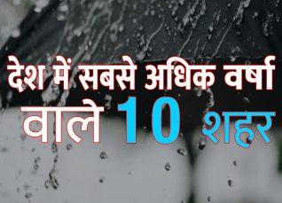 defer-srcset=https://www.skymetweather.com/content/wp-content/uploads/2020/06/Top-10-Rainiest-for-Hindi-318x229.jpg